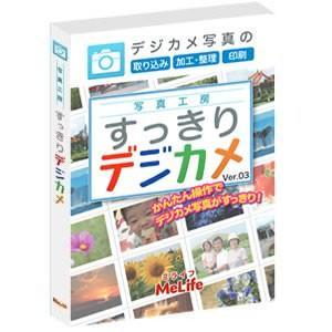 写真工房 すっきりデジカメ Ver.3|melife