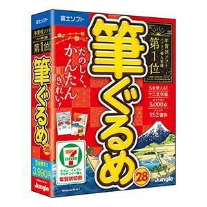 ジャングル 筆ぐるめ 28  (JP004734)|melife