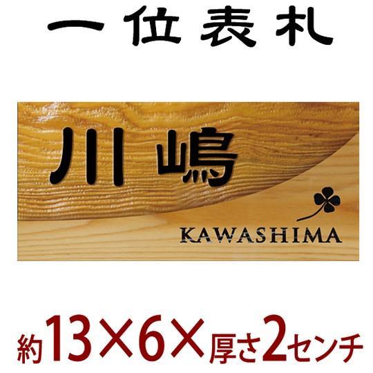 長さ約13センチ×巾約6センチ 木製一位イチイ表札 i20-13060 i20-13060 i20-13060 29e