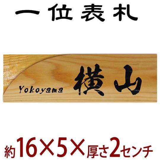 長さ約16センチ×巾約5センチ 木製一位イチイ表札 i20-16050