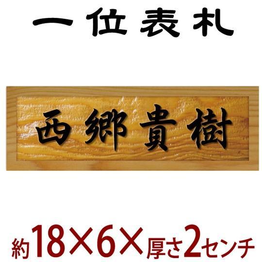 長さ約18センチ×巾約6センチ 木製一位イチイ表札 i20-18060