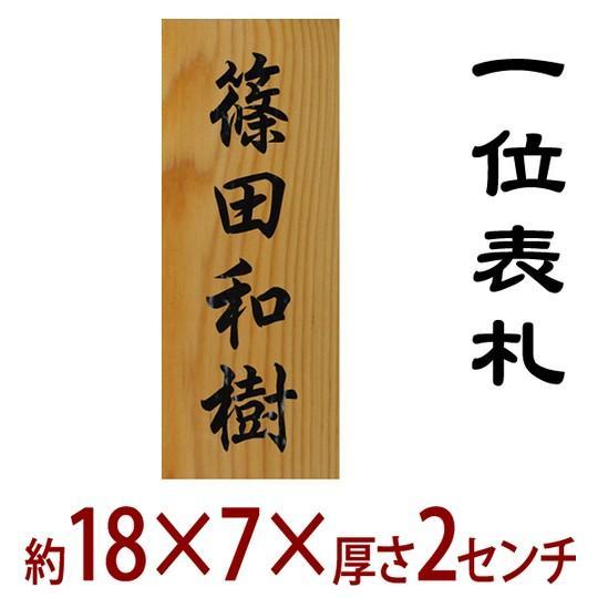 長さ約18センチ×巾約7センチ 木製一位イチイ表札 縦長 i20-18070