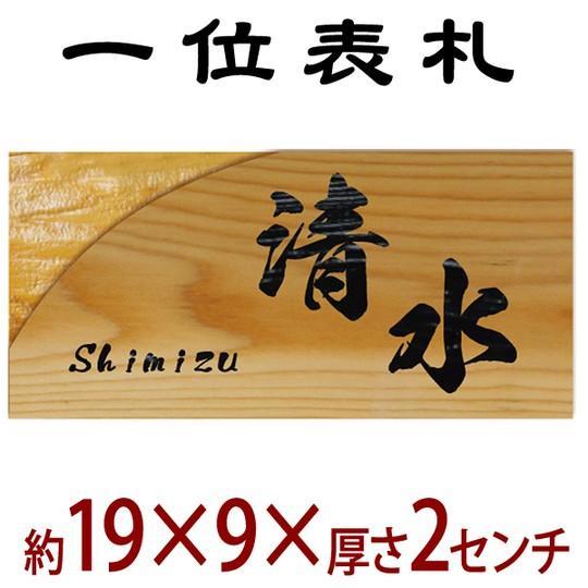 長さ約19センチ×巾約9センチ 木製一位イチイ表札 i20-19090