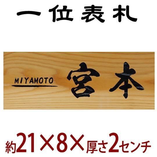 長さ約21センチ×巾約8センチ 木製一位イチイ表札 i20-21080