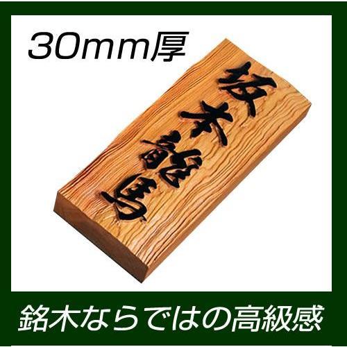 銘木ならではの高級感 イチイ木製表札 i21088u 浮き彫り 縁起物といわれる 重厚な存在感のある木の表札 30mm厚 いちい ひょうさつ