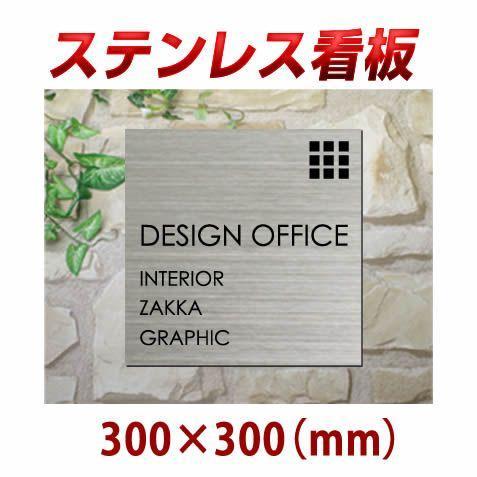 ステンレス看板300角 デザイン料込 手作りオーダーメイド表札看板 屋外OK stt300