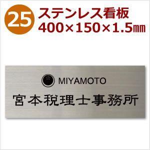 25.高品質ステンレス看板 400×150×1.5ミリ