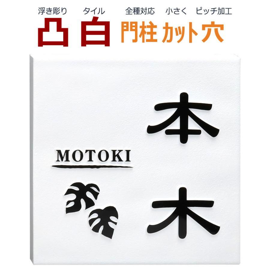 表札 凸 白 凸文字 浮き彫り 風水 縁起 ハワイアン モンステラ 葉 145角 カット可