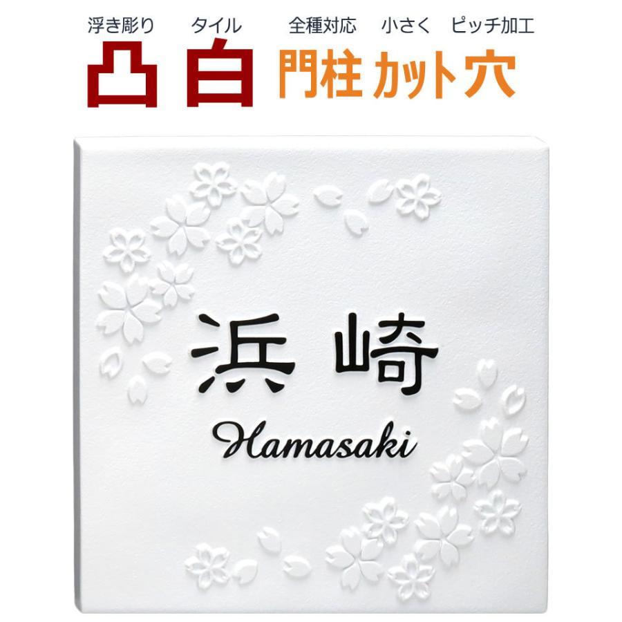 表札 凸 白 白 白 凸文字 浮き彫り 風水 縁起 桜 花 145角 カット可 5da