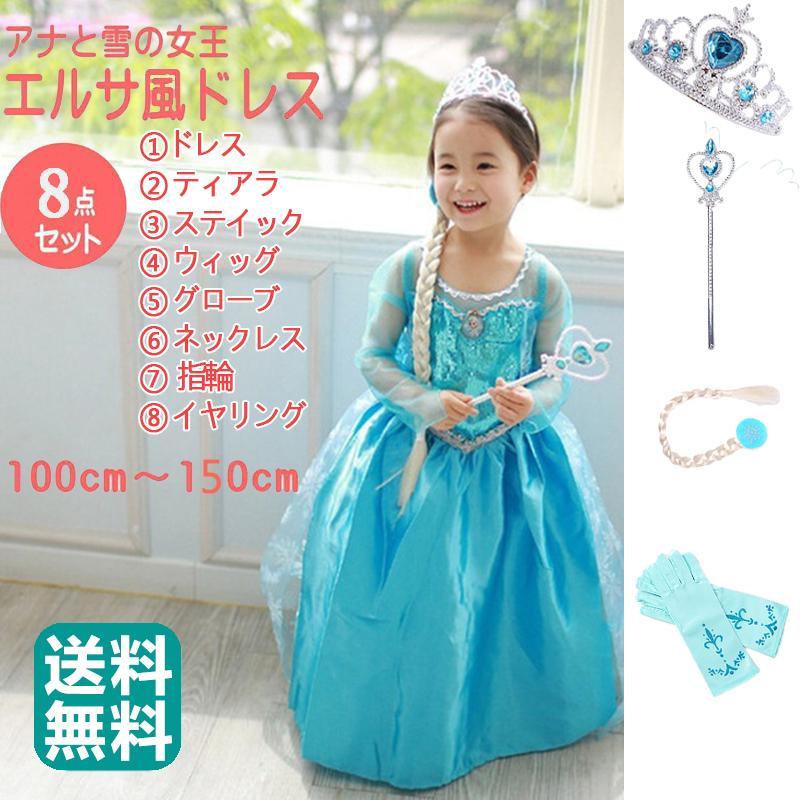 エルサ 風 アナ雪 衣装 コスチューム 子供 ロング ドレス ワンピース クリスマス プレゼント パーティー 豪華8点 セット|mememikan