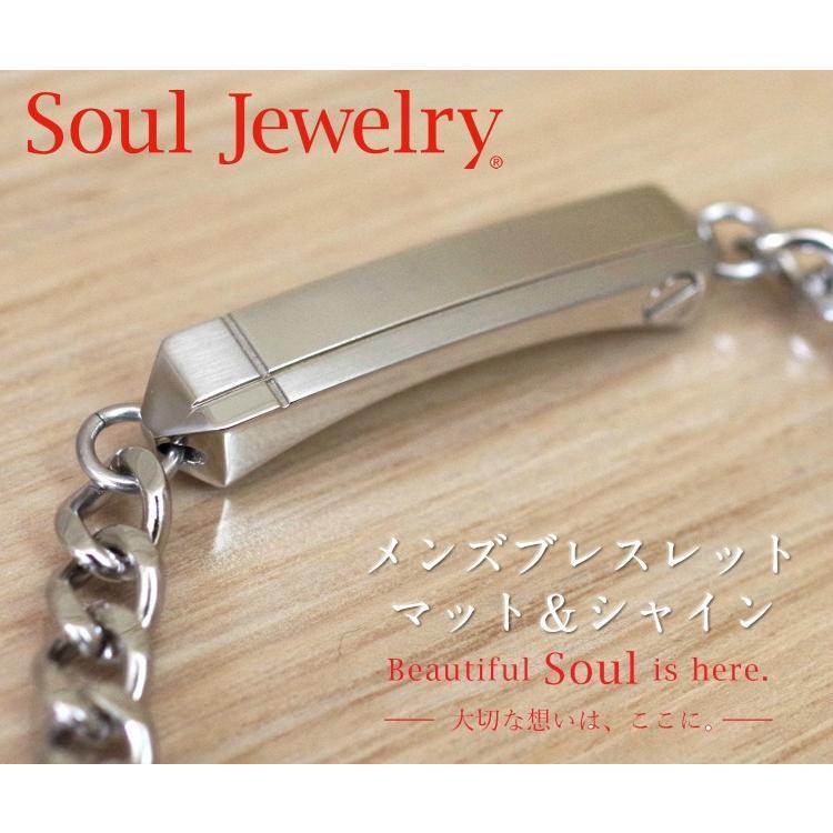 遺骨アクセサリー Soul Jewelry ブレスレット 『マット&シャイン』 ステンレス memoriaareca 03