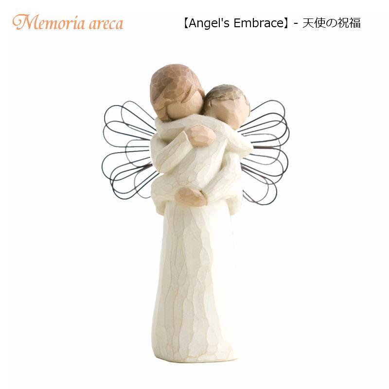 メモリアルオブジェ Angel's Embrace 〜大切にぎゅっと抱きしめて〜 WillowTree|memoriaareca