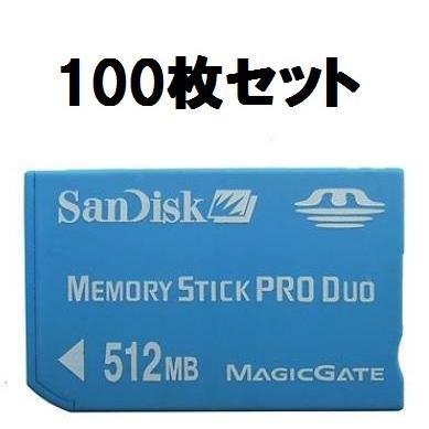 メモリースティック PRO Duo 512MB サンディスク バルク品 100枚セット