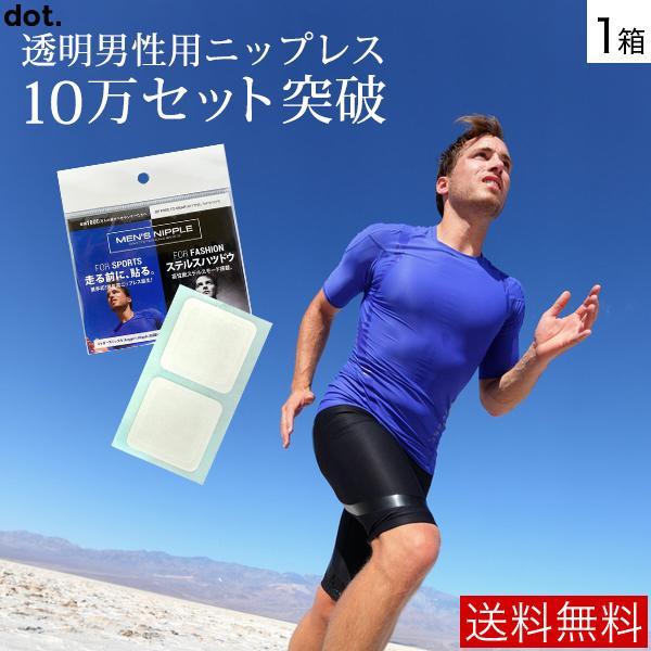 メンズニップル1ケース(5セット入り)業界初ISO10993医療機器国際基準の医療用テープ採用|men-s-nipple