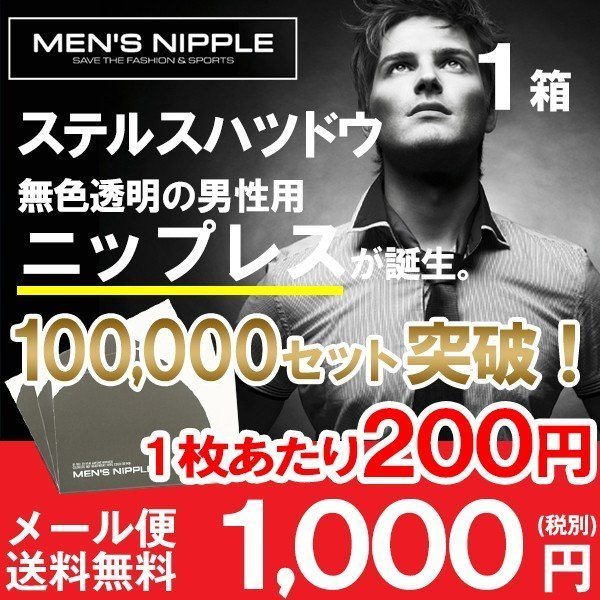 メンズニップル1ケース(5セット入り)送料無料 男性用 ニップレス メンズブラ ブラジャー 男性用ブラ 男ブラ スポーツブラ メンズニップレス ニプレス|men-s-nipple|03