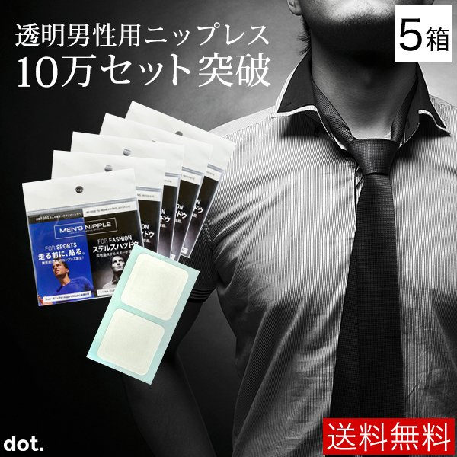 メンズニップル -5ケース(5×5セット入り)-男性用 メンズ ニップレス シール 送料無料 業界初ISO10993医療機器国際基準の医療用テープ採用 men-s-nipple