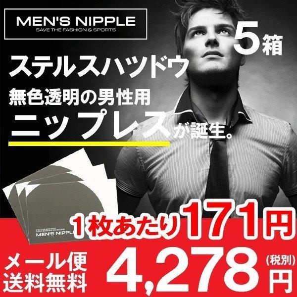 メンズニップル -5ケース(5×5セット入り)-男性用 メンズ ニップレス シール 送料無料 業界初ISO10993医療機器国際基準の医療用テープ採用 men-s-nipple 03