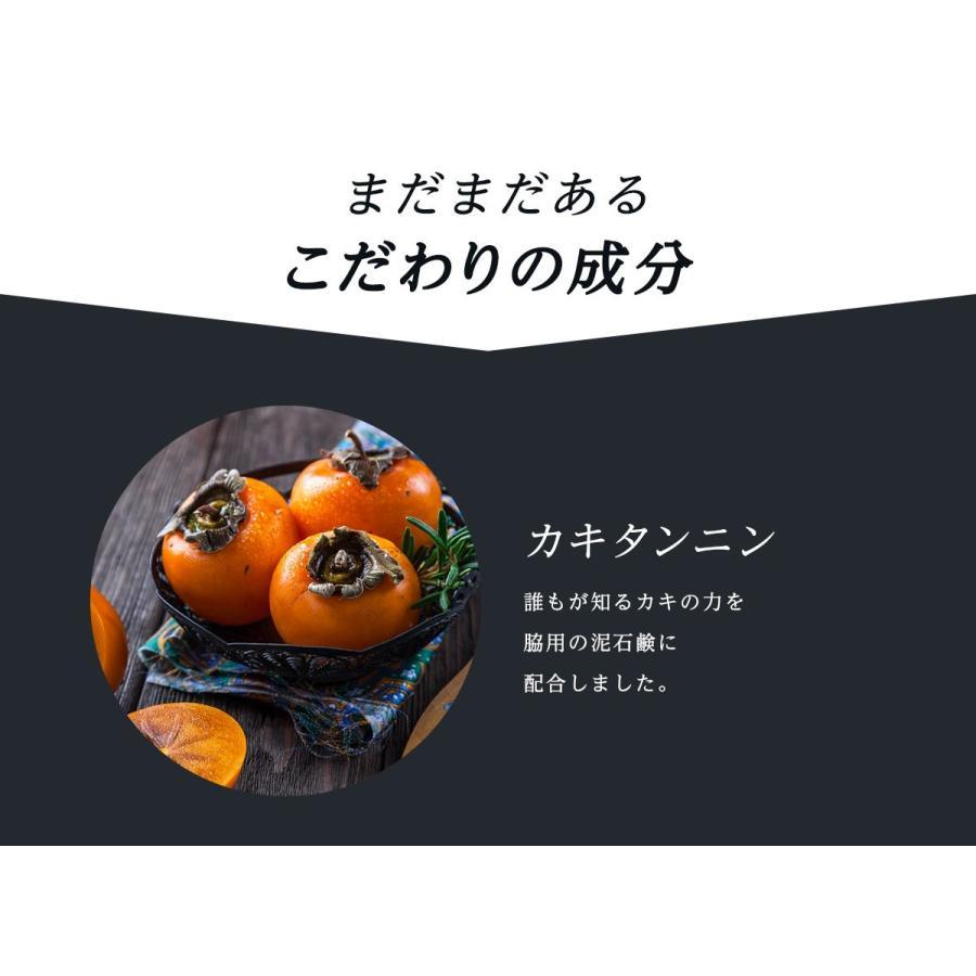 【送料無料】脇用 柿タンニン(カキタンニン)チャ茶エキス 配合 泥石鹸 泡沫の肌 メンズ レディース 加齢臭やワキガなどでデオドラント剤などを使っている方へ|men-s-nipple|11
