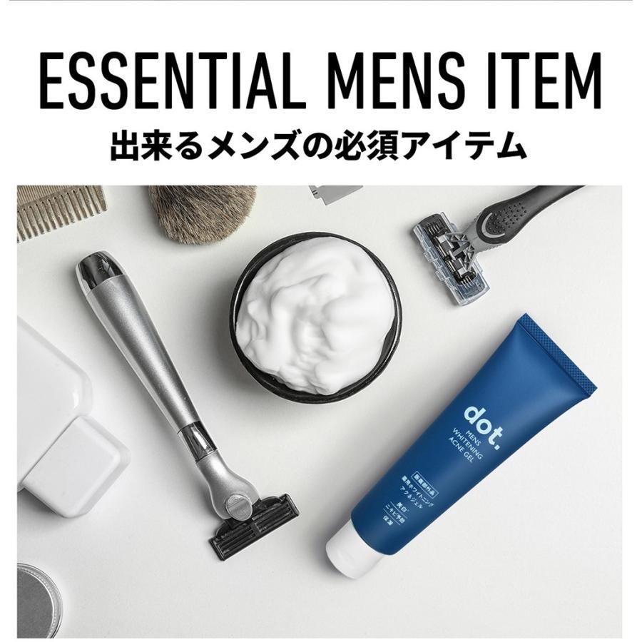 薬用 メンズホワイトニングアクネジェルdot オールインワンジェル メンズ 医薬部外品 95g|men-s-nipple|18
