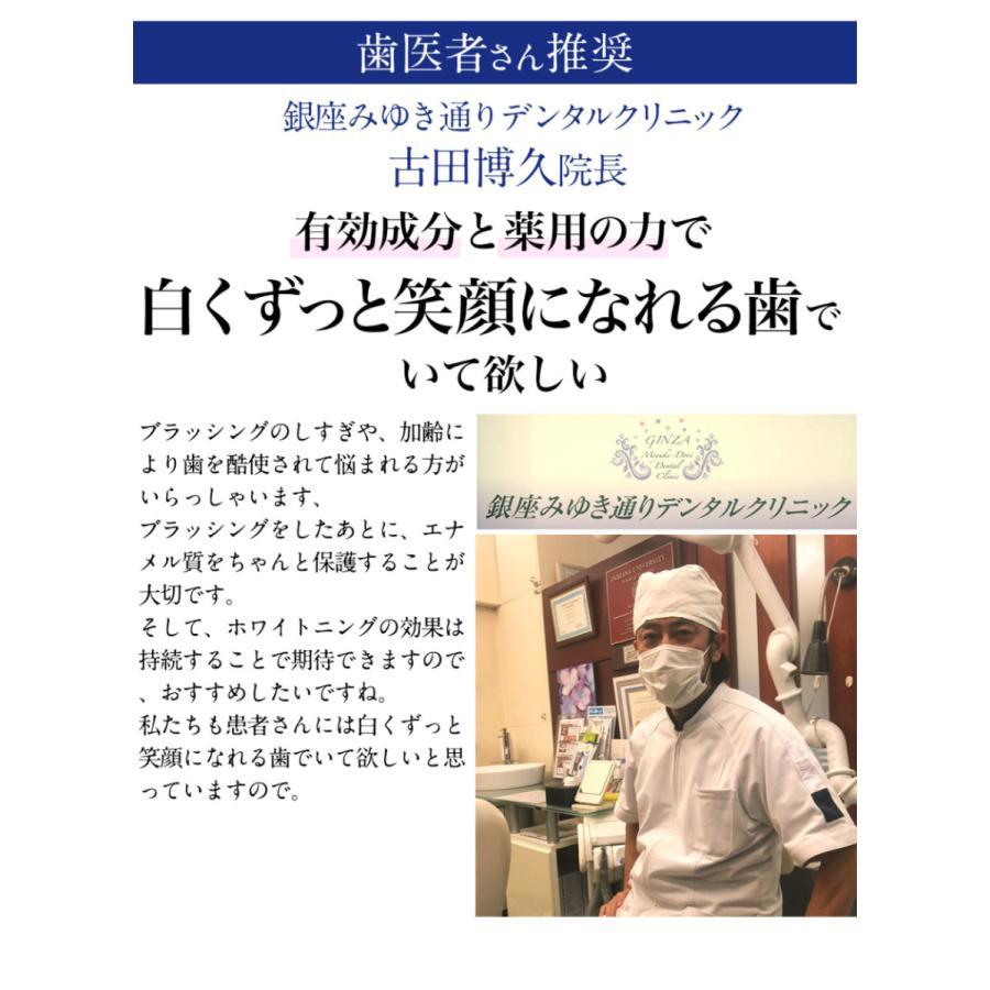 Be89 歯磨き粉 ホワイトニング 医薬部外品 薬用 歯磨き 【歯 を 白く する はみがき粉 】口臭 むし歯 歯周炎 予防 日本製 90g (ペースト)|men-s-nipple|13