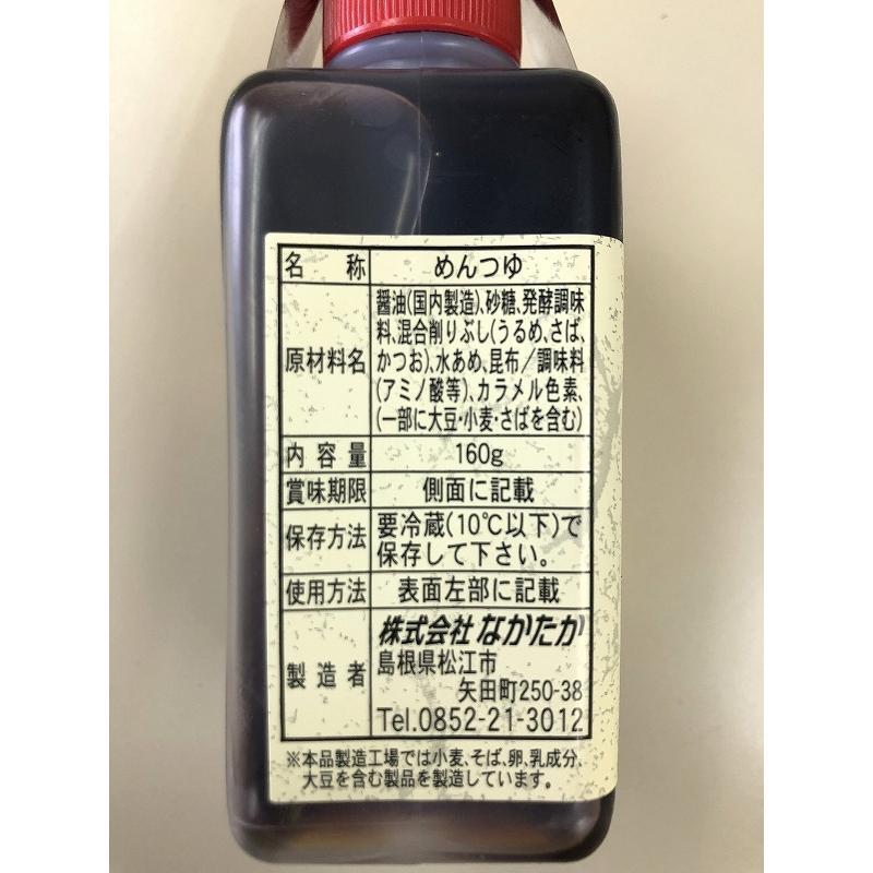 【冷蔵】★毎日限定製造★ 出雲 手造りそばつゆボトル(ざる・かけ兼用) 1本 ※約2人前|mengurume|03