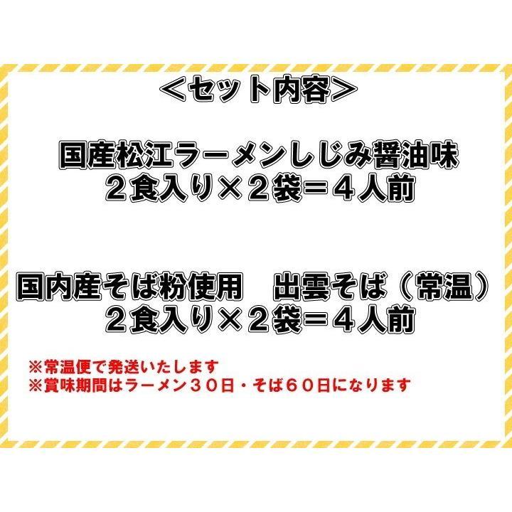【送料無料】国産小麦 松江ラーメンしじみ醤油味(2食×2袋)と国内産そば粉使用出雲そば(2食×2袋)  常温|mengurume|08