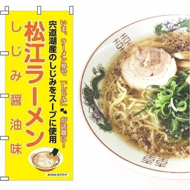 冷蔵【宍道湖のしじみから取ったエキスをスープに使用】松江ラーメンしじみ醤油味6袋セット(12食入り)|mengurume