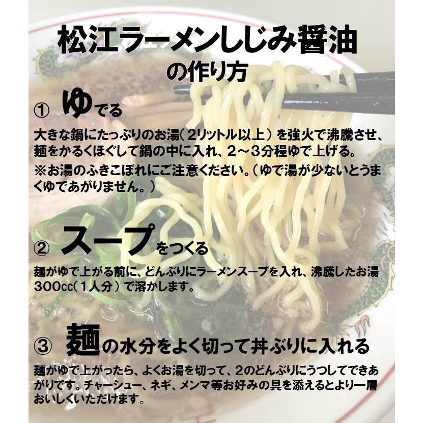 冷蔵【宍道湖のしじみから取ったエキスをスープに使用】松江ラーメンしじみ醤油味6袋セット(12食入り)|mengurume|05