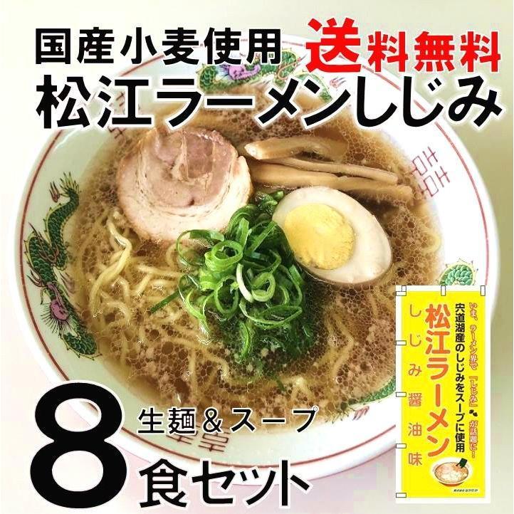 【送料無料】国産小麦使用 松江ラーメンしじみ醤油味4袋セット(8食入り)|mengurume