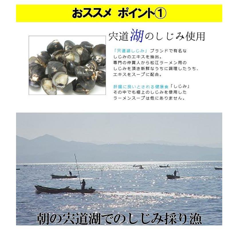 【送料無料】国産小麦使用 松江ラーメンしじみ醤油味4袋セット(8食入り)|mengurume|03