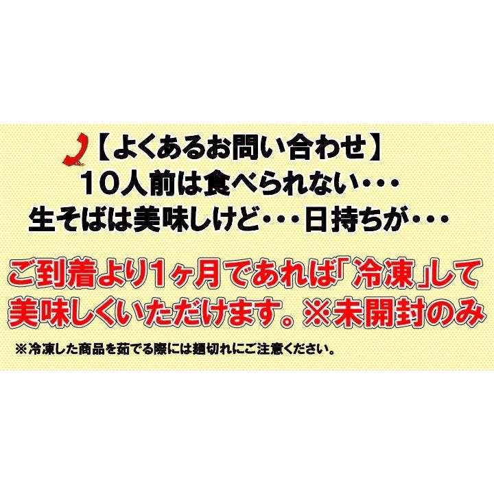 【冷蔵】出雲なまそば (2~3人前×5袋) つゆなし【五割そば】平打ち 山陰 島根 mengurume 08
