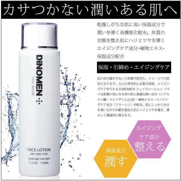 化粧水 メンズ DiNOMEN フェイスローション ドライ 男性 化粧品 コスメ エイジングケア 保湿 乾燥肌 アフターシェーブ|menscosme|02
