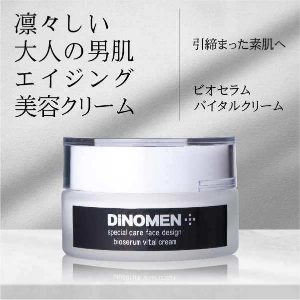 美容 クリーム メンズ DiNOMEN ビオセラムバイタルクリーム  男性 化粧品 エイジング スキン ケア 乾燥肌 保湿 はり つや menscosme