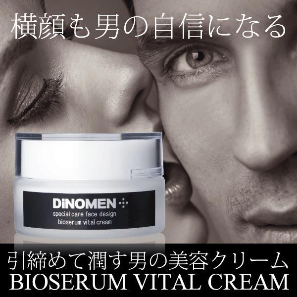 美容 クリーム メンズ DiNOMEN ビオセラムバイタルクリーム  男性 化粧品 エイジング スキン ケア 乾燥肌 保湿 はり つや menscosme 02