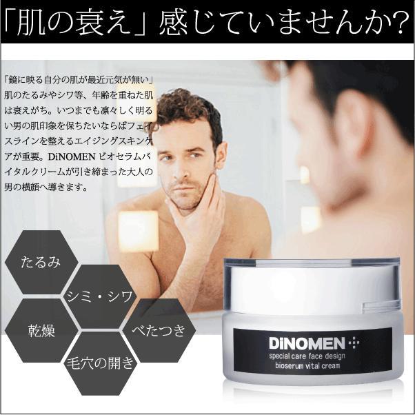 美容 クリーム メンズ DiNOMEN ビオセラムバイタルクリーム  男性 化粧品 エイジング スキン ケア 乾燥肌 保湿 はり つや menscosme 04