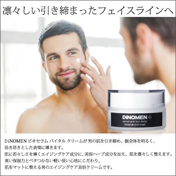 美容 クリーム メンズ DiNOMEN ビオセラムバイタルクリーム  男性 化粧品 エイジング スキン ケア 乾燥肌 保湿 はり つや menscosme 05