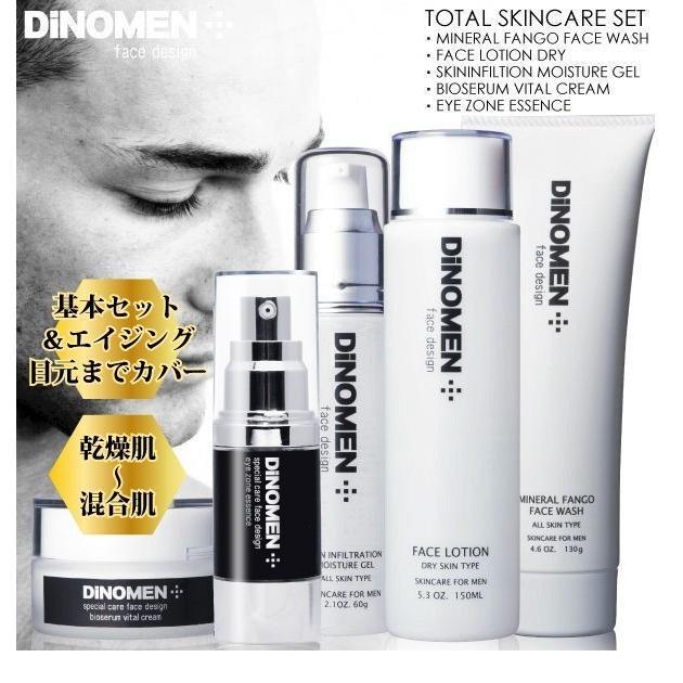 [訳あり]DiNOMEN トータルスキンケアセット ドライ(乾燥肌用) 洗顔から美容液まで全てが揃うお得なセット 男性用化粧品 メンズコスメ エイジングケア|menscosme