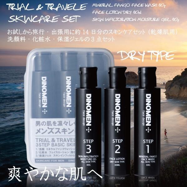 洗顔 化粧水 保湿ジェル お試し メンズ DiNOMEN トライアル&トラベルセット ドライ(乾燥肌用) セット 旅行用 コスメ  ギフト|menscosme