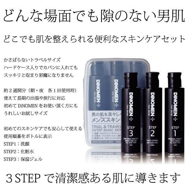 洗顔 化粧水 保湿ジェル お試し メンズ DiNOMEN トライアル&トラベルセット ドライ(乾燥肌用) セット 旅行用 コスメ  ギフト|menscosme|04