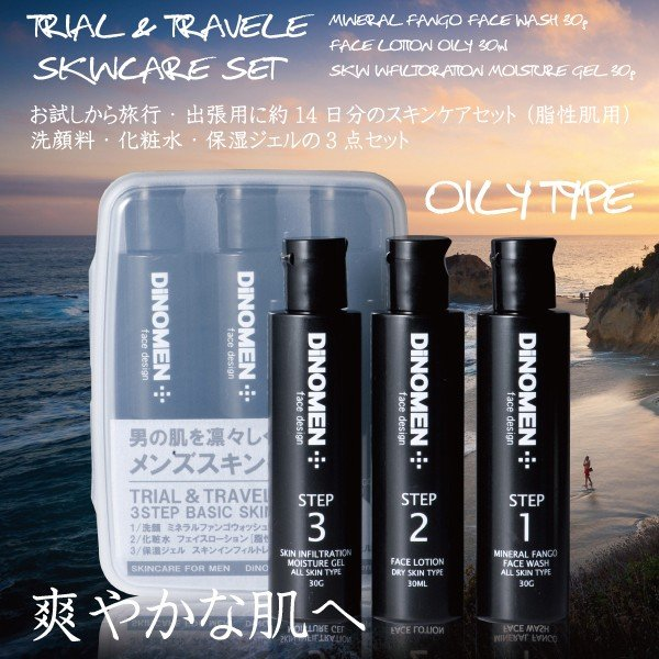 洗顔 化粧水 保湿ジェル お試し メンズ DiNOMEN トライアル&トラベルセット オイリー(脂性肌用) セット 旅行用 メンズコスメ  ギフト menscosme