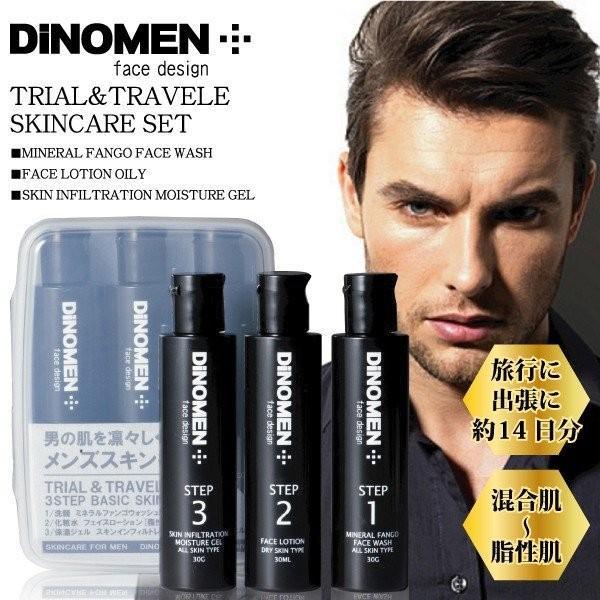 洗顔 化粧水 保湿ジェル お試し メンズ DiNOMEN トライアル&トラベルセット オイリー(脂性肌用) セット 旅行用 メンズコスメ  ギフト menscosme 02