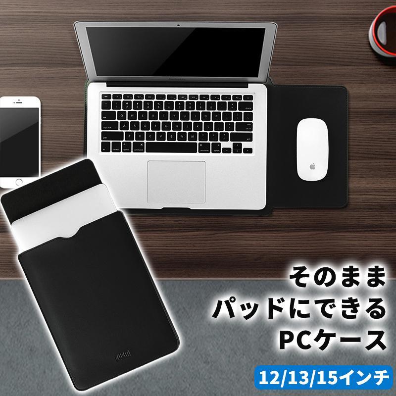 macbook ケース 13インチ パソコンケース 保護ケース PC pro ノートPC インナーケース スリーブ ついに入荷 15.6 11.6 13.3 舗