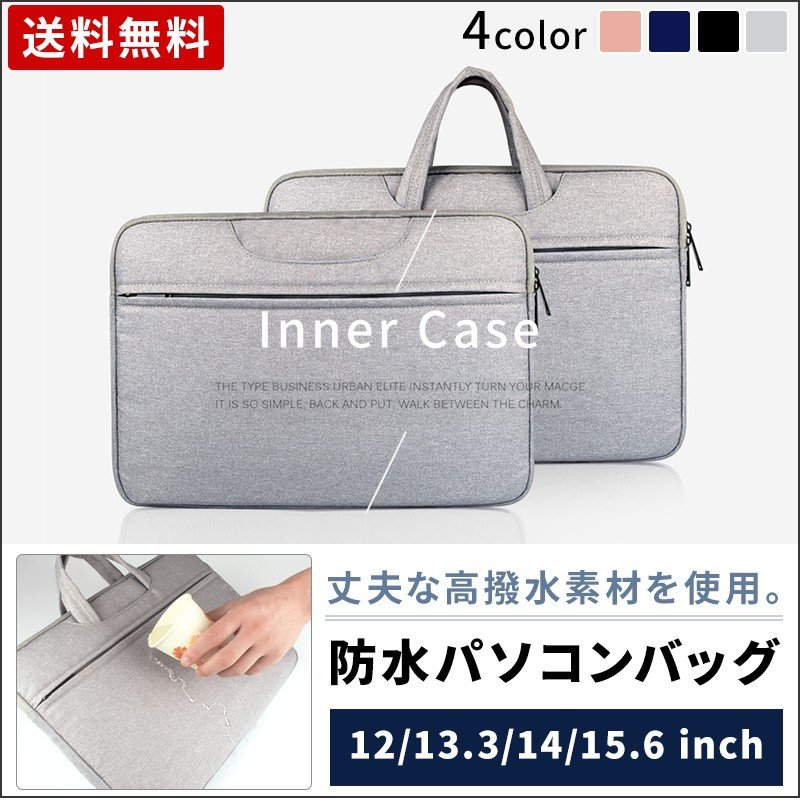 防水ノートパソコンバッグ インナーケース 撥水 Macbook Air Pro Surface Book 保護ケース 12 13.3 14 15.6 inch インチ ノートPCバッグ|menstrend