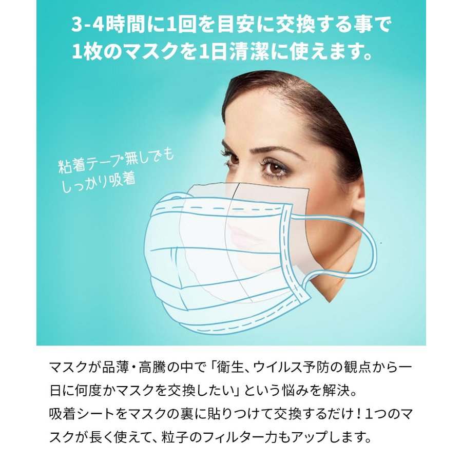 マスク フィルター 100枚セット シート マスク 取り替え ウィルス 不織布 予防 花粉 使い捨て 転売禁止|menstrend|02