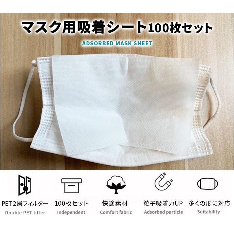 マスク フィルター 100枚セット シート マスク 取り替え ウィルス 不織布 予防 花粉 使い捨て 転売禁止|menstrend|04