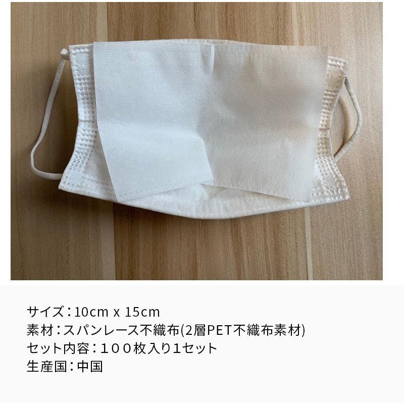 マスク フィルター 100枚セット シート マスク 取り替え ウィルス 不織布 予防 花粉 使い捨て 転売禁止|menstrend|09