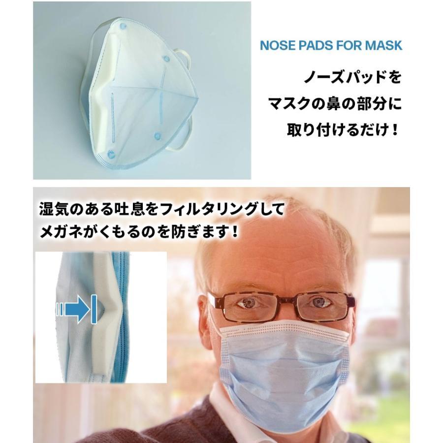 マスク ノーズパッド ノーズテープ 20本セット ノーズフィッター ノーズワイヤー マスクを着けてもメガネが曇らない 手作り マスク用 にも menstrend 02