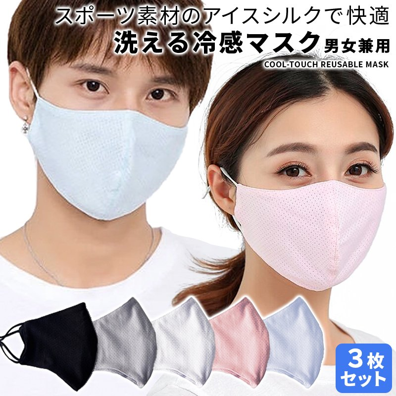 冷感マスク 洗える 3枚セット 子供 大人 マスク 夏用 クール UV 飛沫 花粉対策 立体 ひんやり マスク 接触冷感 メンズ 涼しい 日焼け防止|menstrend