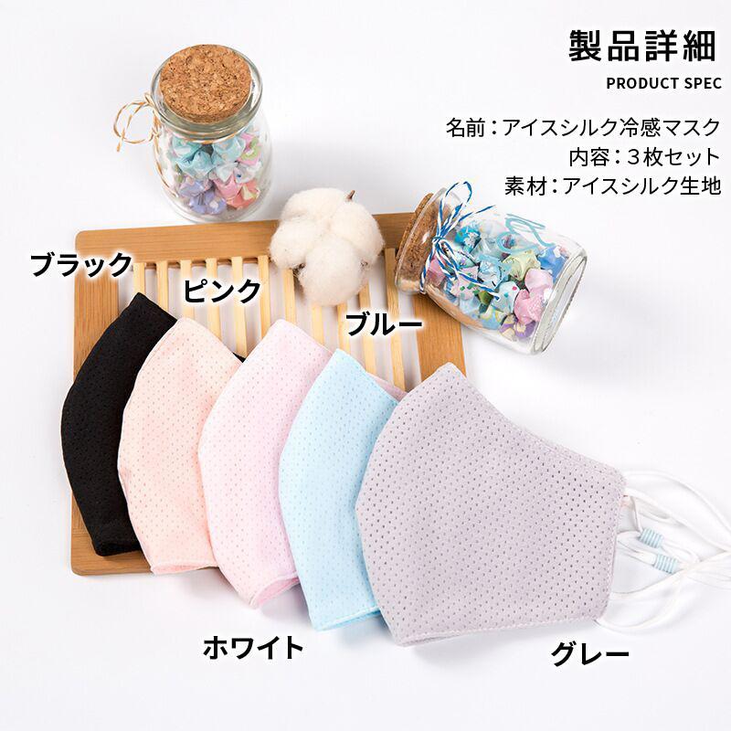 冷感マスク 洗える 3枚セット 子供 大人 マスク 夏用 クール UV 飛沫 花粉対策 立体 ひんやり マスク 接触冷感 メンズ 涼しい 日焼け防止|menstrend|06