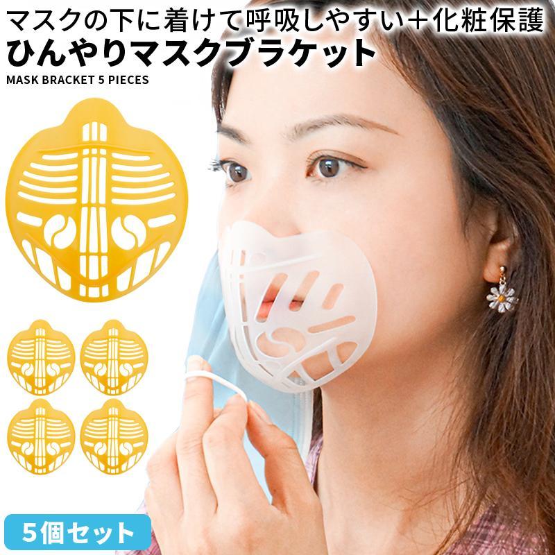 マスク プラケット ブラケット マスク フレーム 5点セット 3d ひんやりブラケット 夏用 鼻筋マスククッション メイク崩れ防止 呼吸がしやすい|menstrend